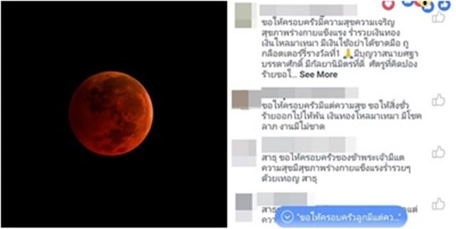"""ชาวไทยแห่ขอพร """"จันทร์สีเลือด"""" ผ่านไลฟ์สด สาวโอดไม่เจอคอมเมนต์แบบวิทยาศาสตร์"""