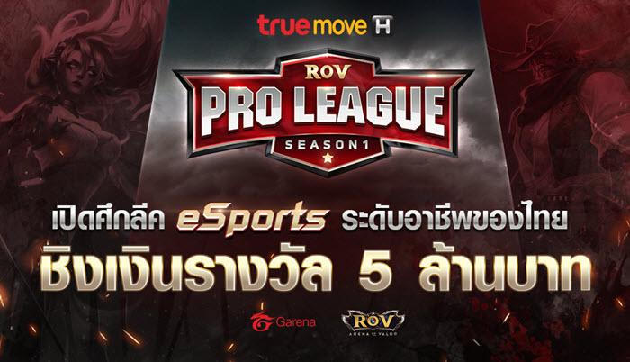 """RoV Pro League"" เปิดศึกอีสปอร์ตชิงรางวัลกว่า 5 ล้าน!"