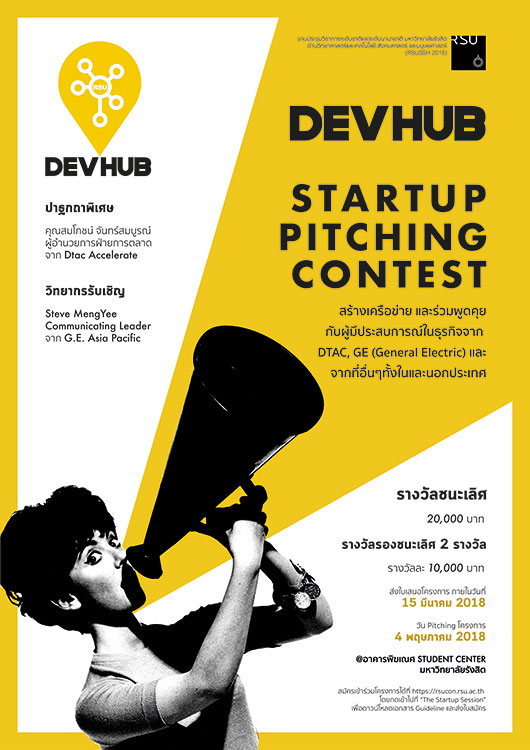 """ขอเชิญผู้ที่สนใจร่วมโครงการประกวด """"Startup Pitching Contest 2018"""" และรับทุนสนับสนุนการศึกษา"""