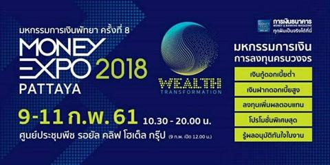 มิติใหม่แห่งความมั่งคั่ง! เตรียมเปิดเวที Money Expo Pattaya 2018