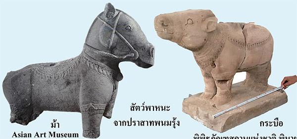 (ซ้าย) ประติมากรรมรูปม้า ยาว 74 ซม. กว้าง 26.7 ซม. พิพิธภัณฑ์ศิลปะเอเชีย (ขวา) ประติมากรรมรูปกระบือ  ยาว 72 ซม. กว้าง 27 ซม. พบที่ปราสาทพนมรุ้ง