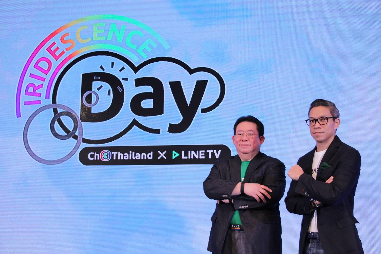 ช่อง 3 โผล่ LINE TV