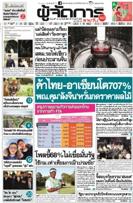 """FTAไทย-อาเซียนพุ่ง707% พณ.สั่งเช็ก""""ล้งจีน""""หวั่นกดราคาผลไม้"""
