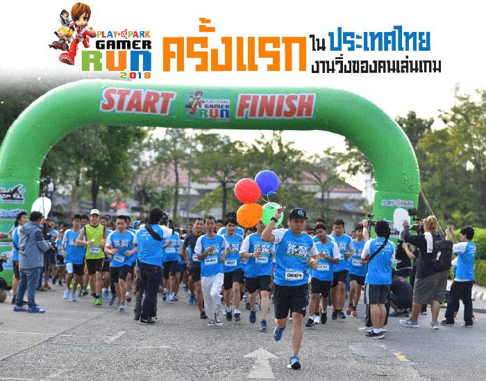 """""""PLAYPARK Gamer Run 2018"""" งานวิ่งของคนเล่นเกมครั้งแรกในไทย"""
