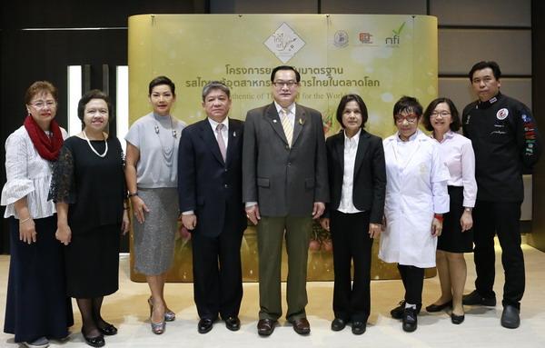 """สถาบันอาหารจับมือ สศอ.เปิดตัว 9 เมนูใหม่ """"รสไทยแท้"""" มอบร้านอาหาร"""
