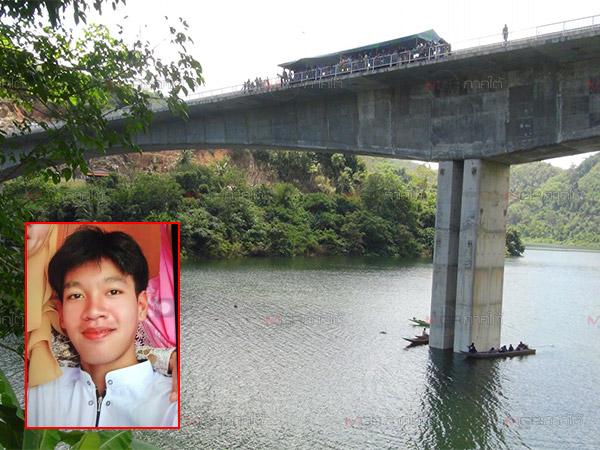 ไม่สมหวัง! หนุ่มวัยรุ่นอกหักกระโดดสะพานข้ามเขื่อนบางลางประชดรักในวันวาเลนไทน์