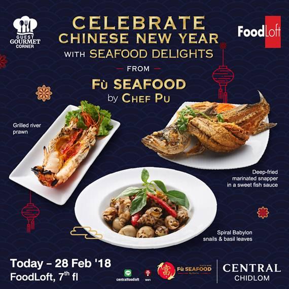 Fù SEAFOOD By Chef Pu กินแล้วเฮง เมนูซีฟู้ดสุดพิเศษที่ฟู้ดลอฟท์