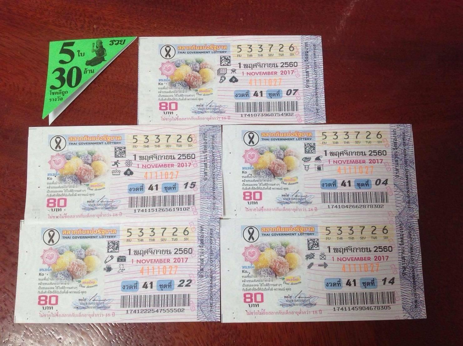 สลากกินแบ่งรัฐบาลงวดวันที่ 1 พฤศจิกายน 2560 จำนวน 5 ใบ ถูกรางวัลที่ 1 เป็นเงิน 30 ล้านบาท ที่เป็นคดีความแย่งชิงกันระหว่างนายปรีชา ใคร่ครวญ ครูชำนาญการ และ ร.ต.ท.จรูญ วิมูล อดีตข้าราชการตำรวจ ใน จ.กาญจนบุรี