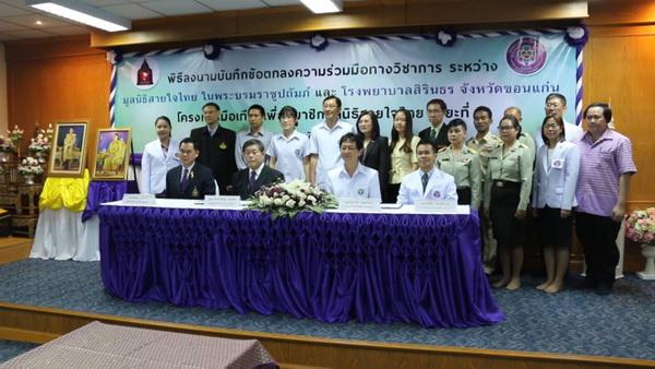 มูลนิธิสายใจไทยผนึก รพ.สิรินธร   ทุ่มพลังผลิตมือเทียมเพื่อผู้พิการทั้งประเทศ