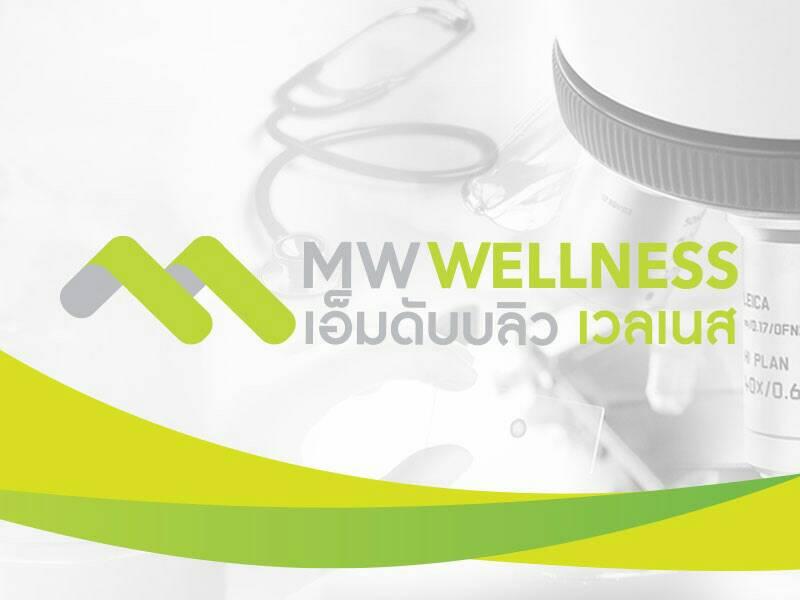 MW Wellness รับสมัครพนักงานหลายตำแหน่ง