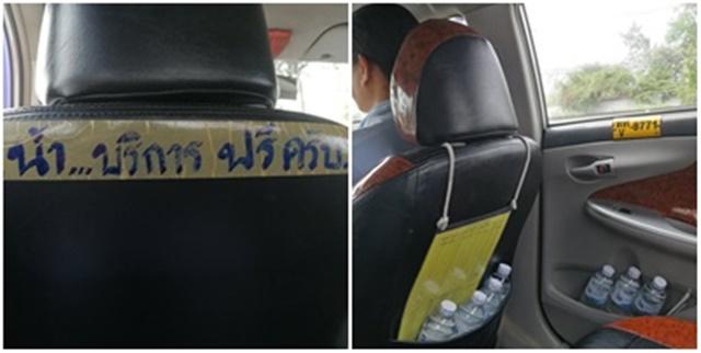 ชาวเน็ตชื่นชม! แท็กซี่น้ำใจงาม แจกน้ำผู้โดยสารฟรี