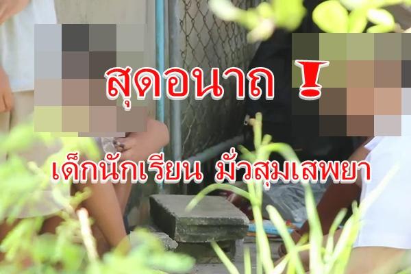 อนาถ! นักเรียนวัยกระเตาะที่ชุมพรมั่วสุมเสพยา-สูบบุหรี่ ชาวบ้านสุดทนร้องสื่อ