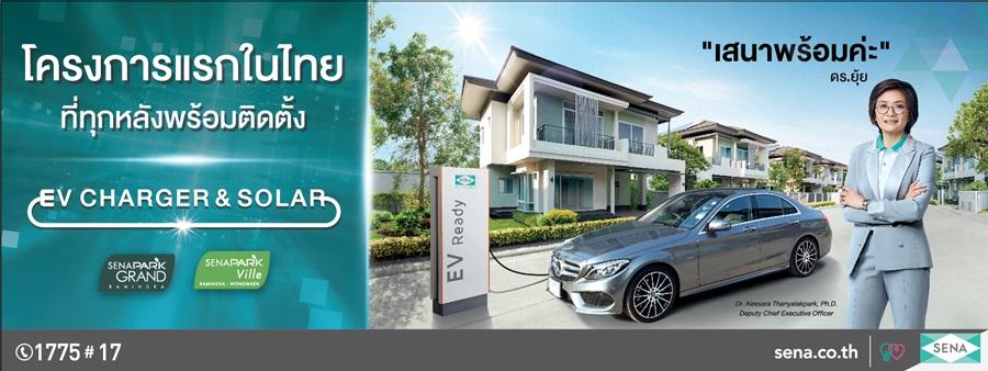 """""""เสนา"""" เปิดตัว """"บ้านเสนาโซลาร์"""" โชว์นวัตกรรมโครงการแรกในไทย มี Ev Charger และ Solar scale up ทุกหลัง"""