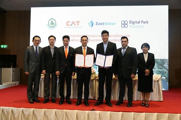 อีสท์ วอเตอร์  จับมือ แคท เทเลคอม บริหารจัดการน้ำแบบเบ็ดเสร็จครบวงจร ใน Digital Park Thailand