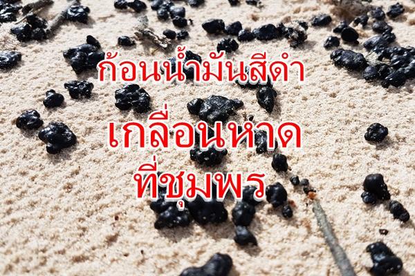 ก้อนน้ำมันสีดำโผล่เกลื่อนหาดที่ชุมพร วอนเร่งจัดเก็บ