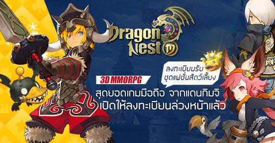 """""""Dragon Nest M"""" เปิดลงทะเบียนล่วงหน้าแล้ววันนี้!"""