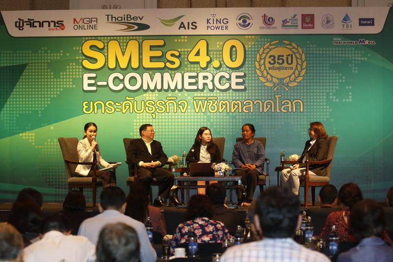 """บรรยากาศเวทีสัมมนา """"SMEs 4.0 : E-COMMERCE ยกระดับธุรกิจพิชิตตลาดโลก"""" ในวาระครบรอบเครือผู้จัดการ 35 ปี"""