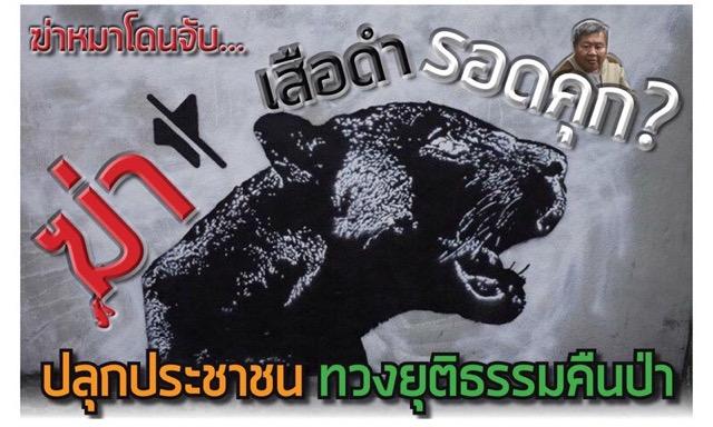 ฆ่าหมาโดนจับ ฆ่าเสือดำรอดคุก? ปลุกประชาชนทวงยุติธรรมคืนป่า