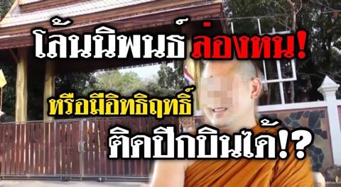 (ชมวิดีโอ) สะเทือนธรณีสงฆ์!! พระสายวัดป่าถูกกล่าวหาเสพเมถุน