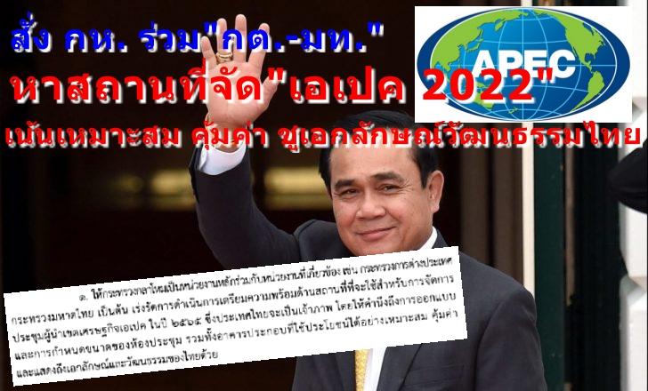 """แต่หัววัน! """"บิ๊กตู่"""" สั่ง กห.ร่วม กต.-มท.หาสถานที่ เจ้าภาพเอเปก 2022 เน้นเหมาะสมคุ้มค่า ชูเอกลักษณ์ไทย"""