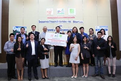 """ดัน SMEs-Startup เข้าถึงเทคโนโลยีและนวัตกรรม """"ธพว.-มจธ.- สวทน.""""เร่งสนับสนุน"""