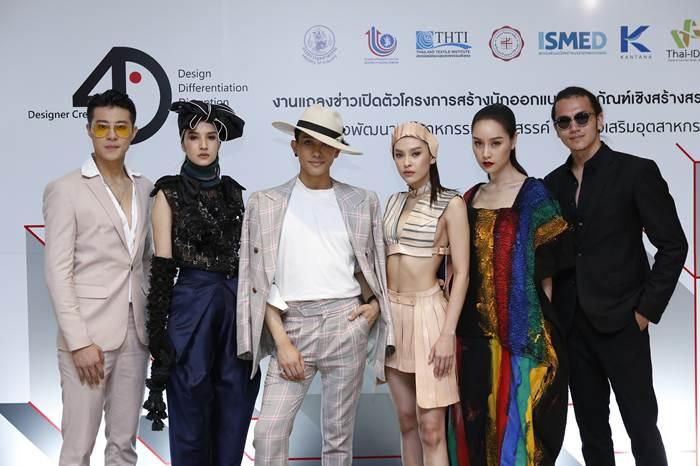 Thai Designer Academy ปั้นนักออกแบบรุ่นใหม่โกอินเตอร์