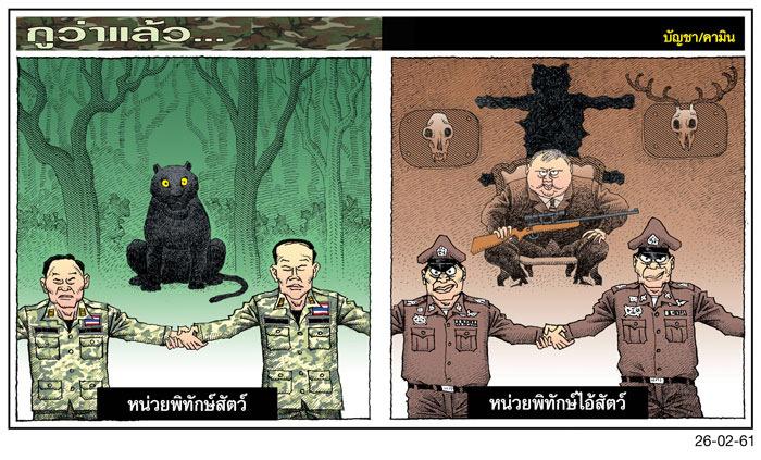 #เสือดำต้องไม่ตายฟรี...น้าหงา พี่เสก สุเมธ นำทัพบทเพลงจัดหนักส่งถึงคนใจสัตว์ กินจู๋เสือ เหนือกม./บอน บอระเพ็ด
