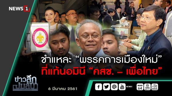"""ข่าวลึกปมลับ : ชำแหละ """"พรรคการเมืองใหม่"""" ที่แท้นอมินี """"คสช. – เพื่อไทย"""""""