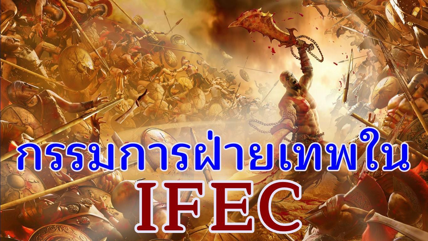 กรรมการฝ่ายเทพใน IFEC / สุนันท์  ศรีจันทรา