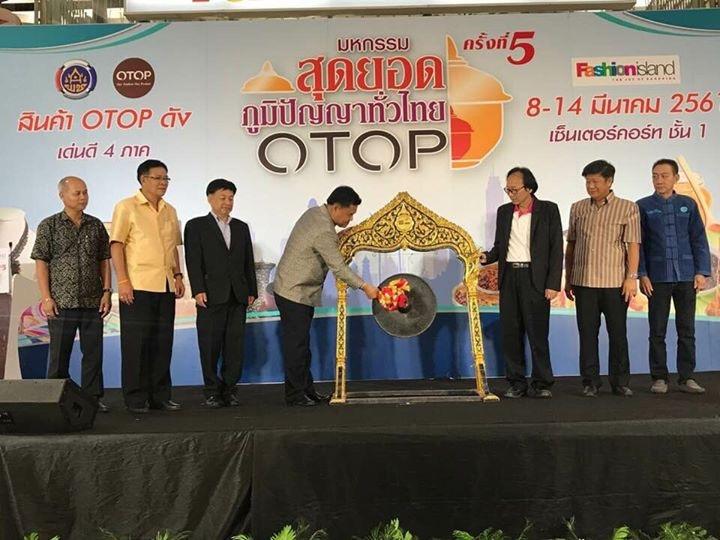 """พช.จัดมหกรรม OTOP """"สุดยอดภูมิปัญญา"""" ทั่วไทย คัดสุดยอดสินค้าให้ชอปเพียบ"""