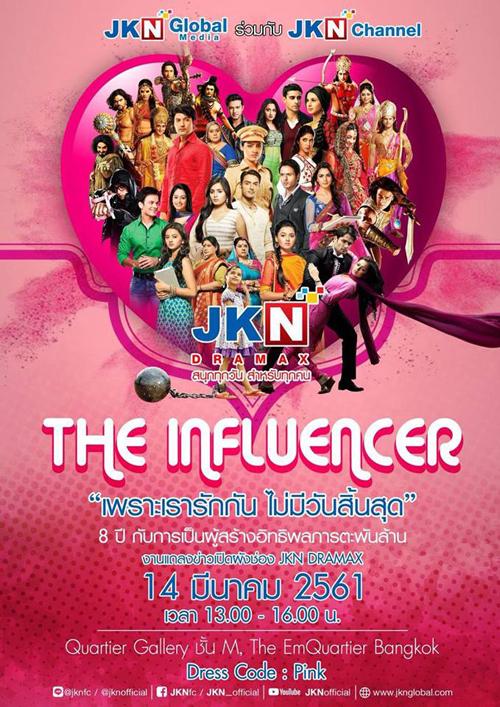 "JKN ฉลอง 8 ปี ""The influencer เพราะเรารักกันไม่มีวันสิ้นสุด"""