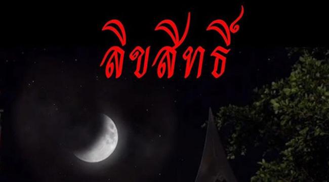 เพลงจันทร์ โดนลิขสิทธิ์ จึงไม่สามารถนำมาเป็นเพลงประกอบละครบุพเพสันนิวาสได้(ภาพ : ผู้จัดการบันเทิง)