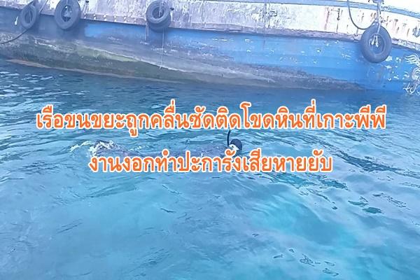 เรือขนขยะถูกคลื่นซัดติดโขดหินที่เกาะพีพี งานงอกทำปะการังเสียหายยับ