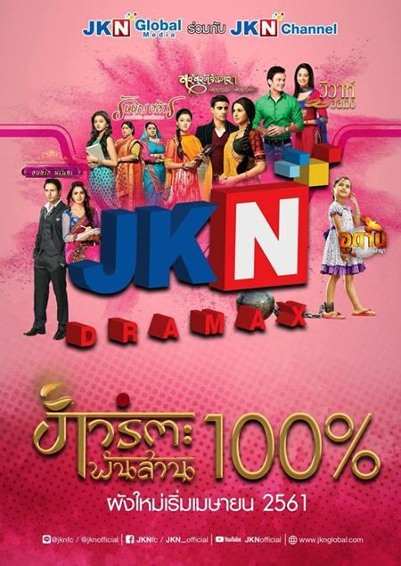 """""""JKN"""" ขยาย ตปท.เป้าขาย 120 ล้านปีนี้ บุกเทศกาลหนังขายลิขสิทธิ์อินเดีย"""