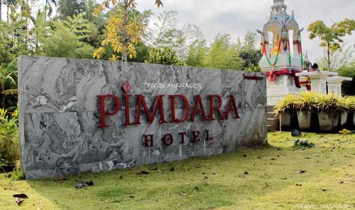 ป้ายหน้าทางเข้าโรงแรมพิมดารา