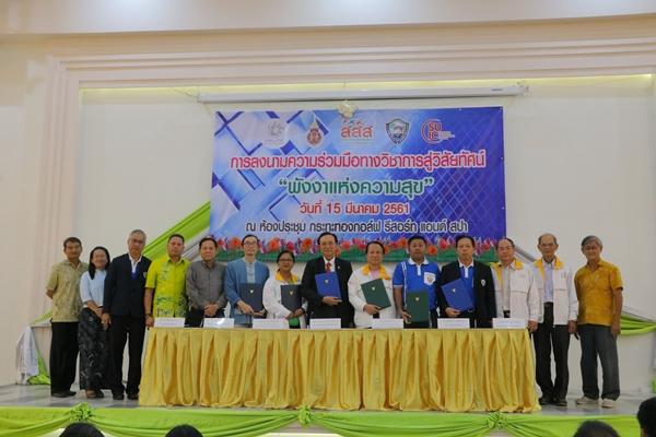 """จับมือเดินหน้าร่างยุทธศาสตร์ """"พังงาแห่งความสุข"""" ระบุเป็นแผนพัฒนาโดยภาคพลเมืองฉบับแรกของไทย"""