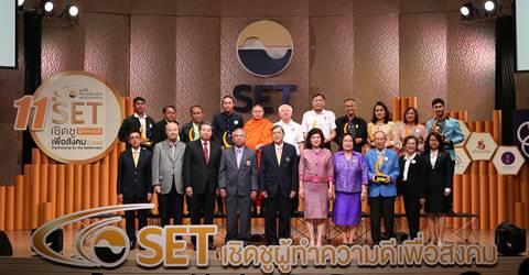 """ประกาศแล้ว!! รางวัล""""SET เชิดชูผู้ทำความดีเพื่อสังคม"""" สร้างประโยชน์ให้คนไทยกว่า 7 ล้านคนทั่วประเทศ"""