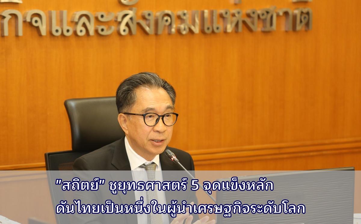"""""""สถิตย์ ลิ่มพงศ์พันธุ์"""" ชูยุทธศาสตร์ 5 จุดแข็งหลัก ดันไทยเป็นหนึ่งในผู้นำเศรษฐกิจระดับโลก"""