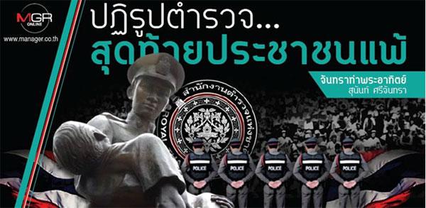 ปฏิรูปตำรวจ...สุดท้ายประชาชนแพ้