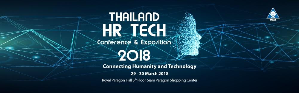 """ห้ามพลาด!!""""Thailand HR Tech 2018"""" 29-30มี.ค.นี้ พบการเชื่อมโยงมนุษย์และเทคโนโลยีเพื่อการทำงานในโลกยุคใหม่"""