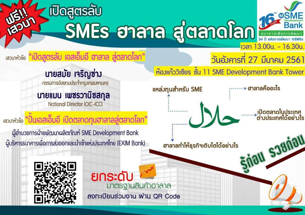 """ธพว.จัดงานเสวนา """"เปิดสูตรลับ SMEs ฮาลาล สู่ตลาดโลก"""" ฟรี!"""
