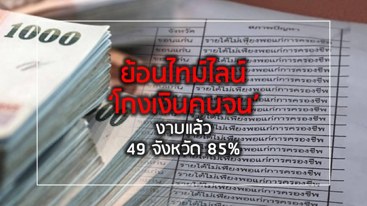 ย้อนไทม์ไลน์ โกงเงินคนจน งาบแล้ว 49 จังหวัด 85%