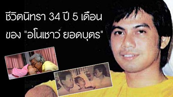 """ชีวิตนิทรา 34 ปี 5 เดือน ของ """"อโนเชาว์ ยอดบุตร"""""""