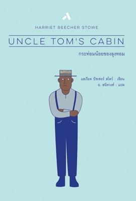 กระท่อมน้อยของลุงทอม (Uncle Toms Cabin)