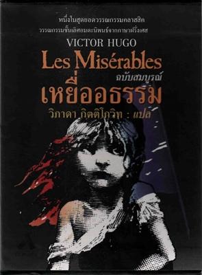 เหยื่ออธรรม (Les Misérables)