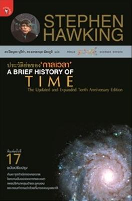 ประวัติย่อของกาลเวลา ( A Brief History of Time)