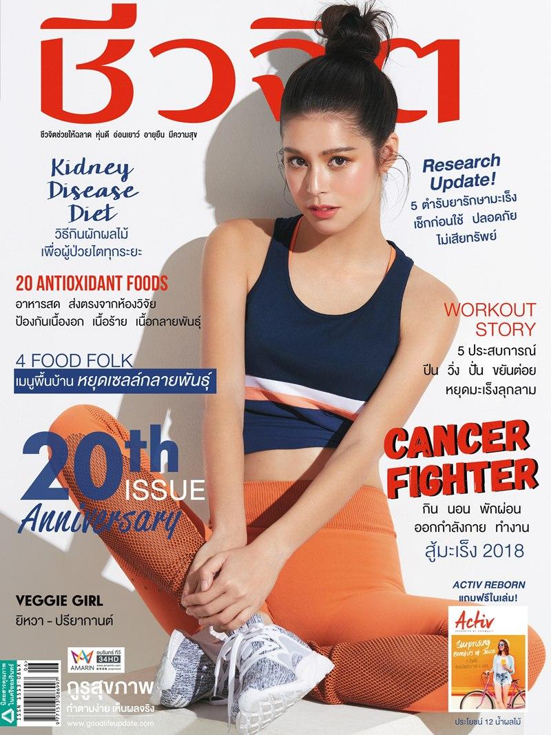 สุขภาพฟิตเฟิร์มกับ ยิหวา - ปรียากานต์ ในนิตยสารชีวจิต