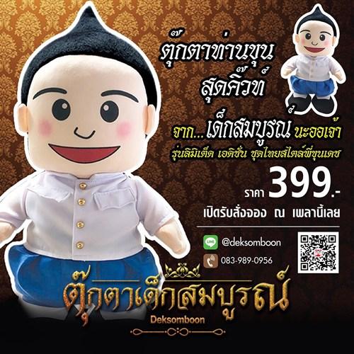 """ตุ๊กตาชุดไทยสุดอินเทรนด์จาก """"เด็กสมบูรณ์"""""""