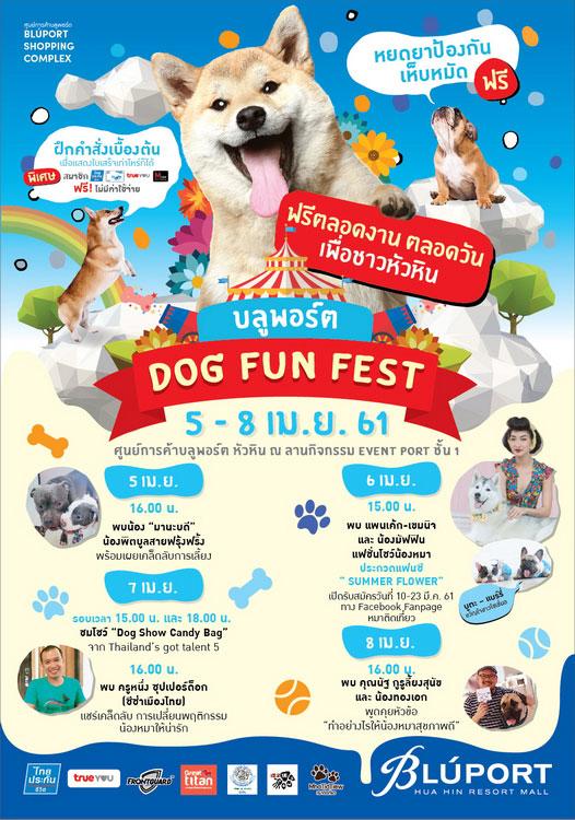 บลูพอร์ต หัวหิน รวมพลคนรักหมา ในงาน Blúport Dog Fun Fest