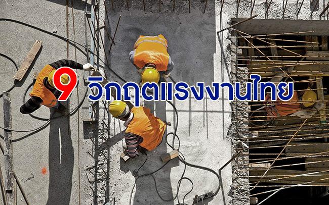 9 วิกฤติแรงงานไทยในสิบปีข้างหน้า